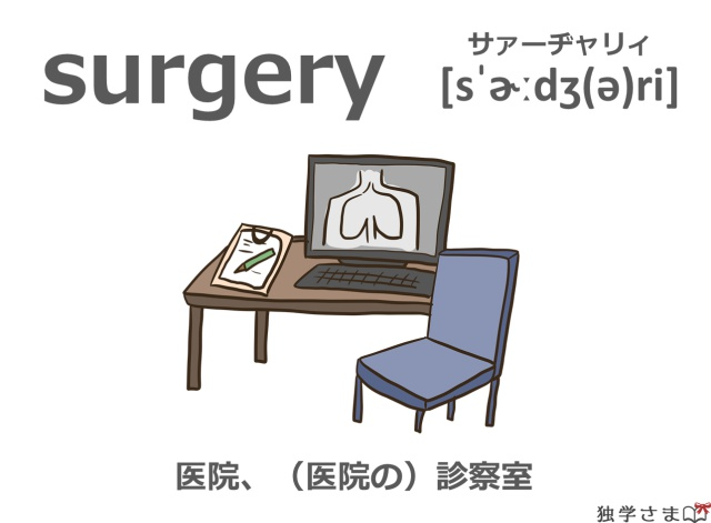 英単語『surgery』イラスト・意味・カタカナ