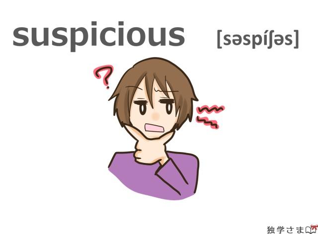 英単語『suspicious』イラスト