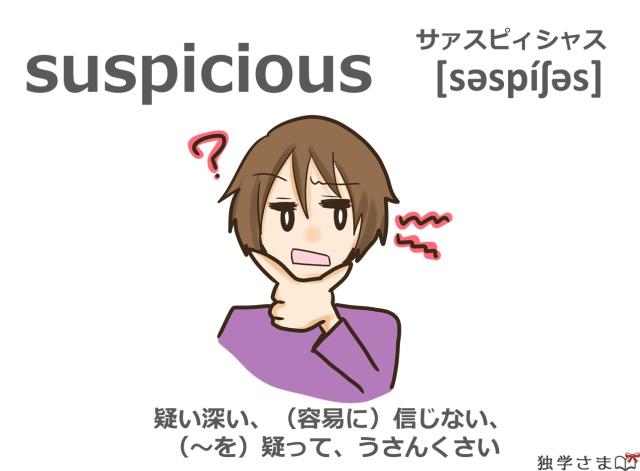 英単語『suspicious』イラスト・意味・カタカナ