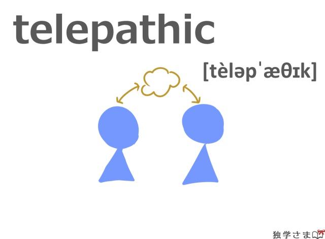 英単語『telepathic』イラスト
