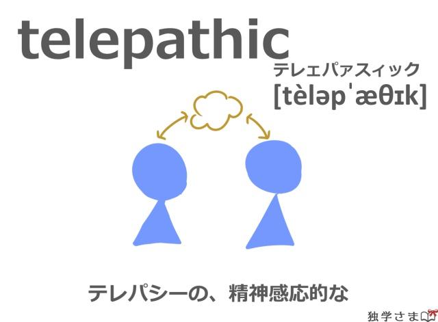 英単語『telepathic』イラスト・意味・カタカナ