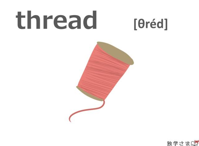 英単語『thread』イラスト