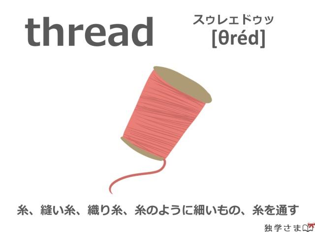 英単語『thread』イラスト・意味・カタカナ