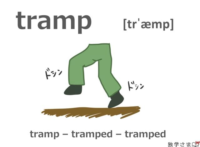 英単語『tramp』イラスト