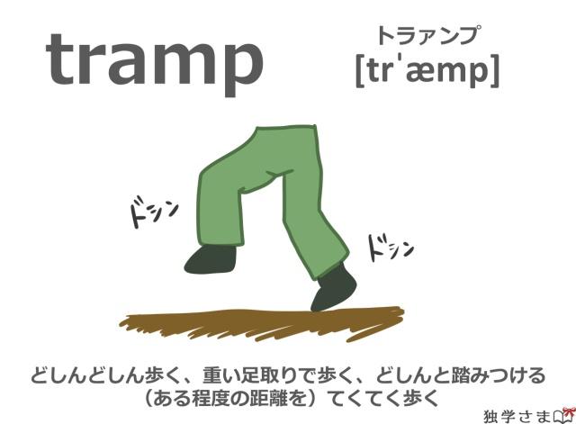 英単語『tramp』イラスト・意味・カタカナ