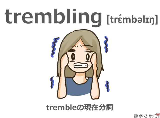 英単語『trembling(tremble)』イラスト