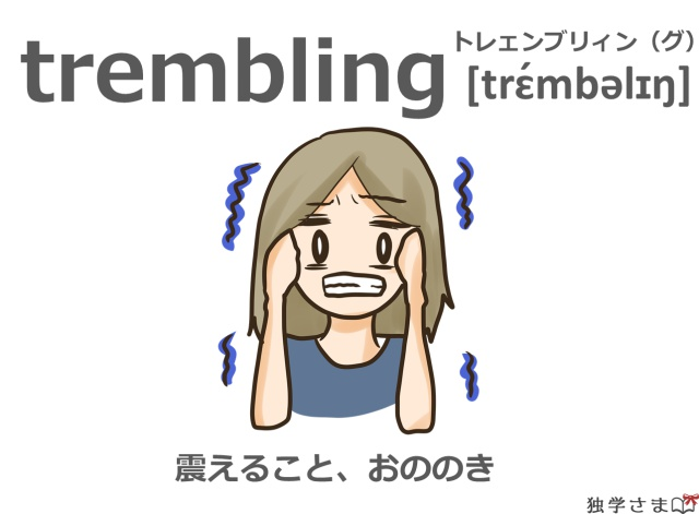 英単語『trembling(tremble)』イラスト・意味・カタカナ