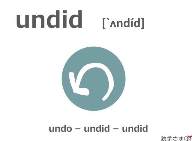 英単語『undid(undo)』イラスト