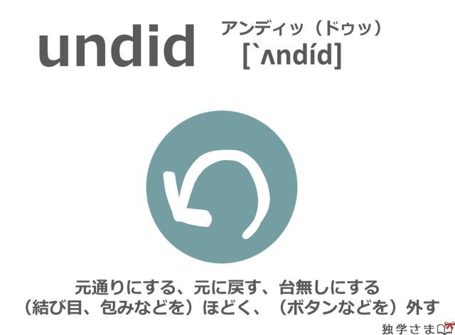 英単語『undid(undo)』イラスト・意味・カタカナ