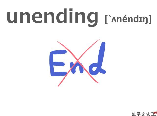英単語『unending』イラスト