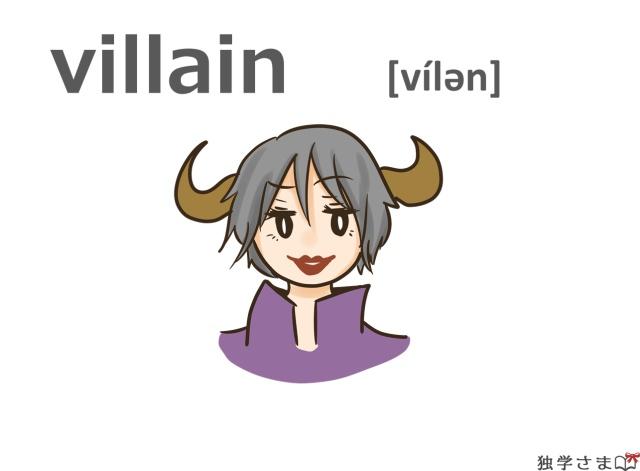 英単語『villain』イラスト