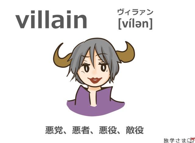 英単語『villain』イラスト・意味・カタカナ