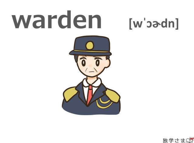 英単語『warden』イラスト