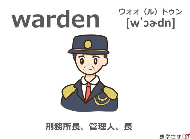 英単語『warden』イラスト・意味・カタカナ