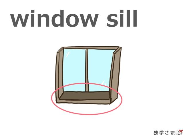英単語『window sill』イラスト