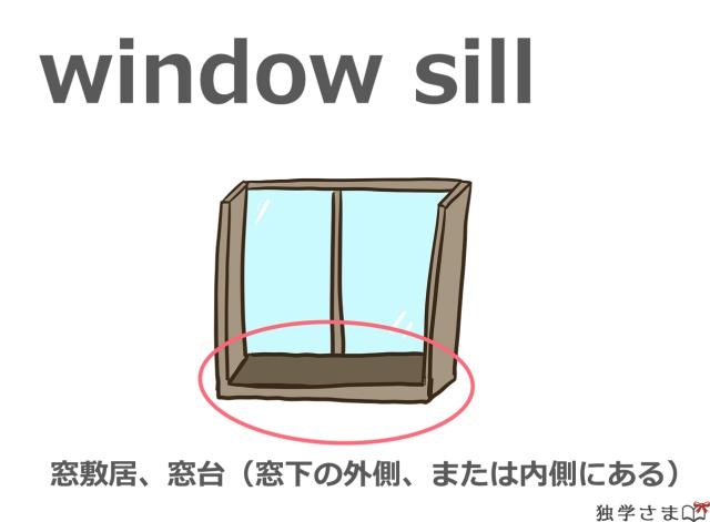 英単語『window sill』イラスト・意味・カタカナ