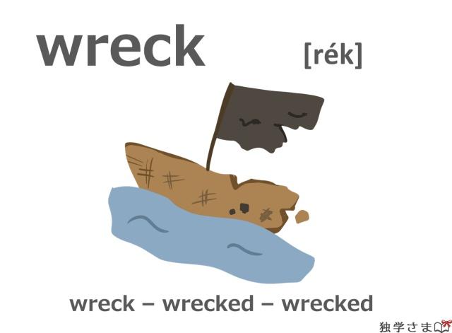 英単語『wreck』イラスト