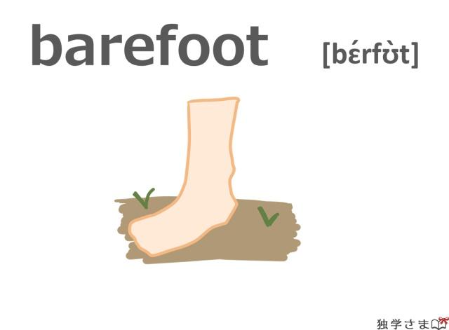英単語『barefoot』イラスト