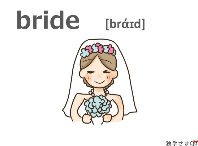 英単語『bride』イラスト