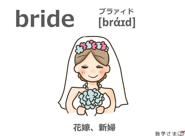 英単語『bride』イラスト・意味・カタカナ