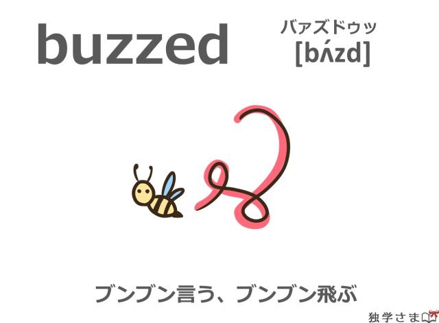 英単語『buzzed(buzz)』イラスト・意味・カタカナ
