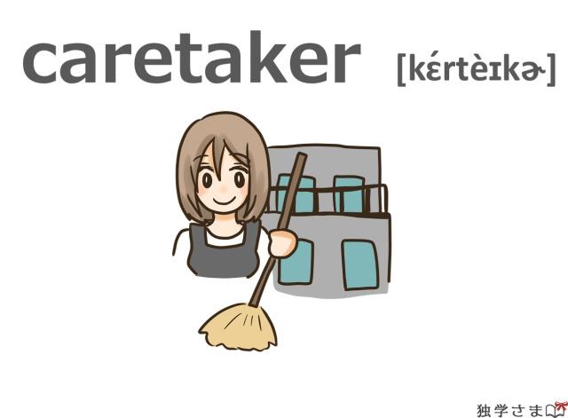 英単語『caretaker』イラスト