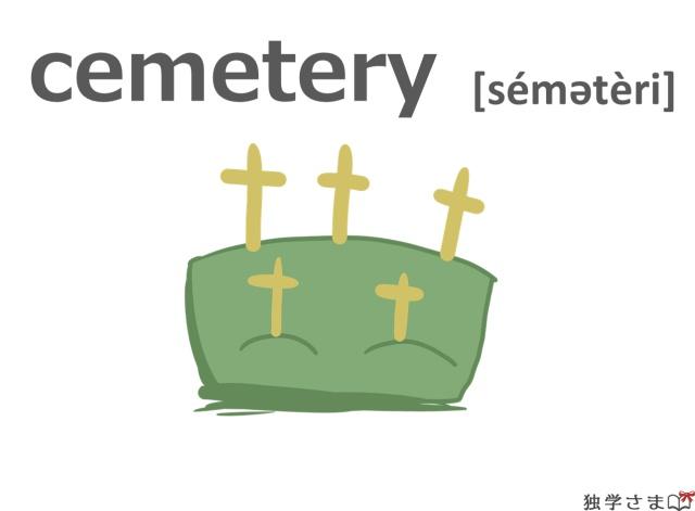 英単語『cemetery』イラスト