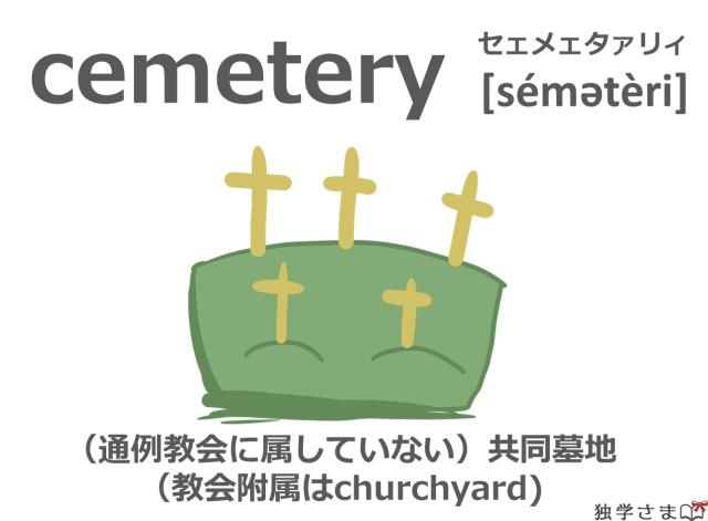 英単語『cemetery』イラスト・意味・カタカナ
