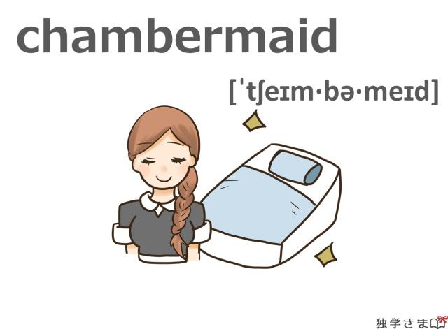 英単語『chambermaid』イラスト
