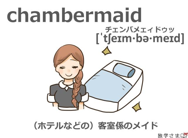 英単語『chambermaid』イラスト・意味・カタカナ