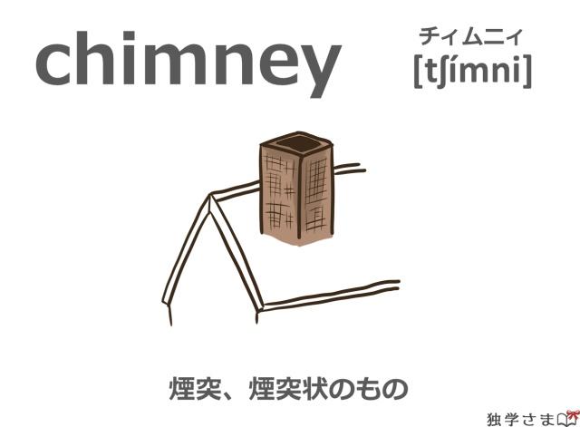 英単語『chimney』イラスト・意味・カタカナ