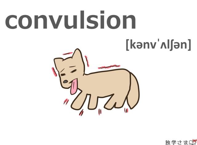 英単語『convulsion』イラスト