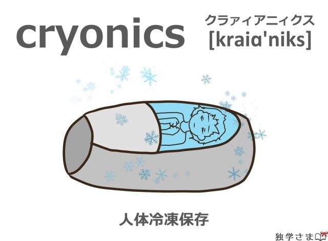 英単語『cryonics』イラスト・意味・カタカナ