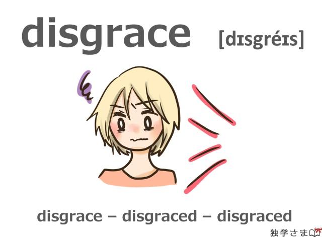 英単語『disgrace』イラスト
