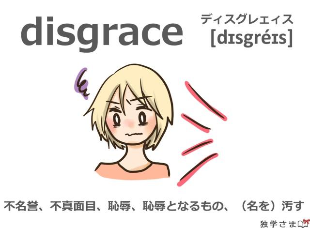 英単語『disgrace』イラスト・意味・カタカナ