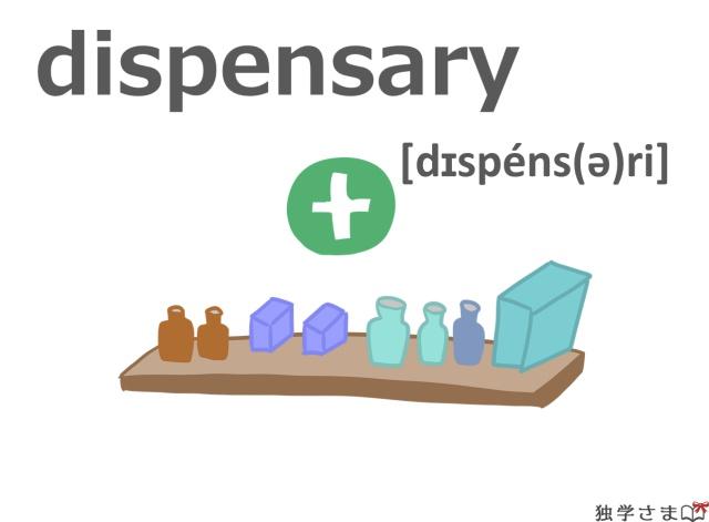 英単語『dispensary』イラスト