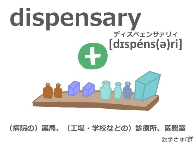英単語『dispensary』イラスト・意味・カタカナ