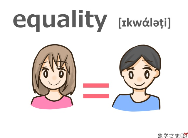英単語『equality』イラスト
