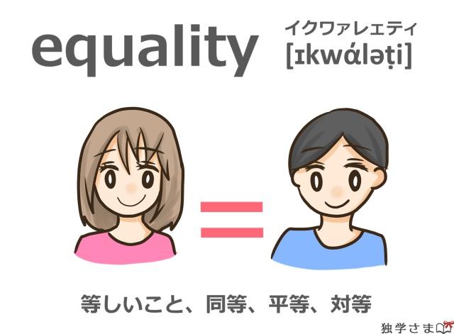 英単語『equality』イラスト・意味・カタカナ