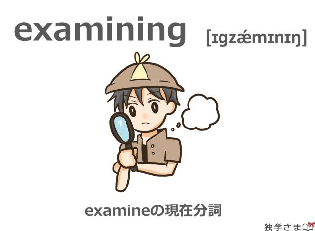 英単語『examining(examine)』イラスト