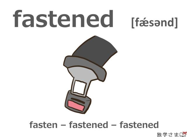 英単語『fastened(fasten)』イラスト