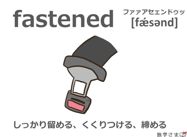 英単語『fastened(fasten)』イラスト・意味・カタカナ