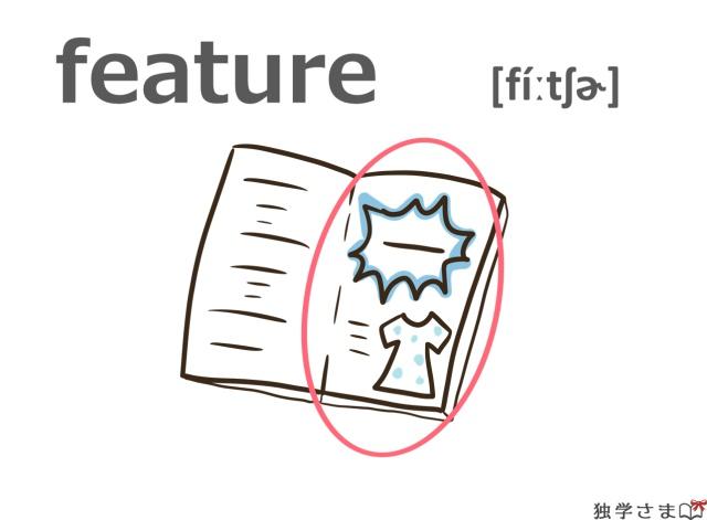 英単語『feature』イラスト
