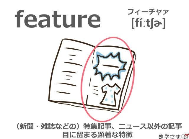 英単語『feature』イラスト・意味・カタカナ