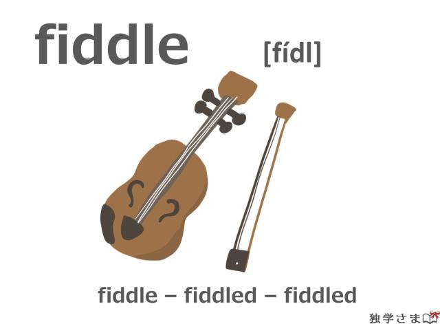 英単語『fiddle』イラスト