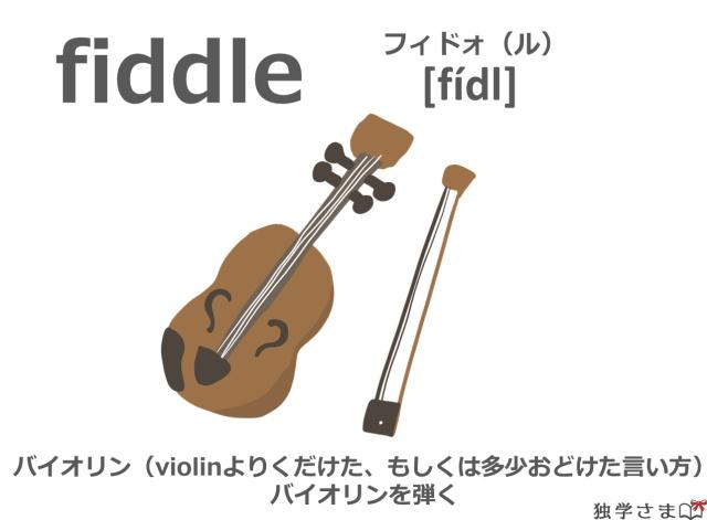 英単語『fiddle』イラスト・意味・カタカナ