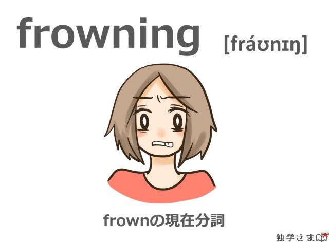 英単語『frowning(frown)』イラスト