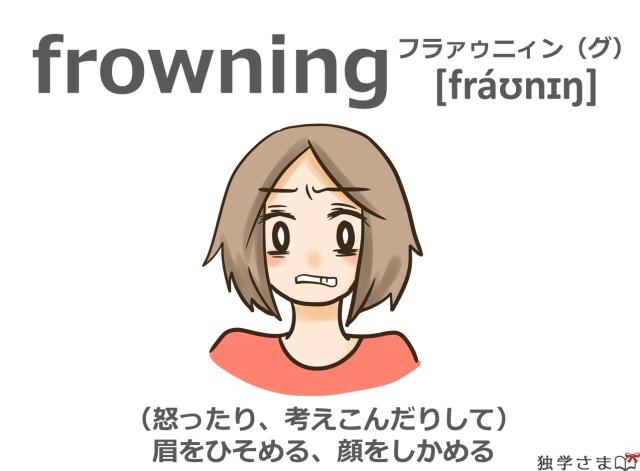 英単語『frowning(frown)』イラスト・意味・カタカナ
