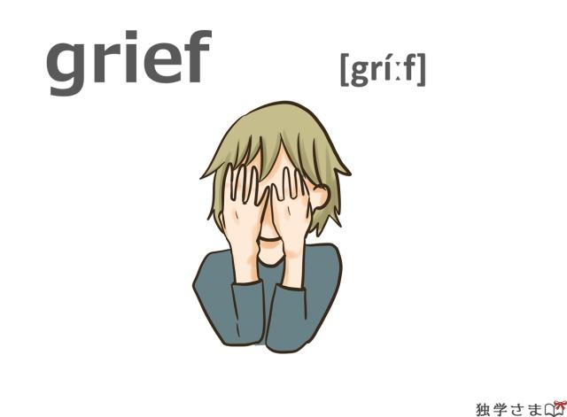 英単語『grief』イラスト