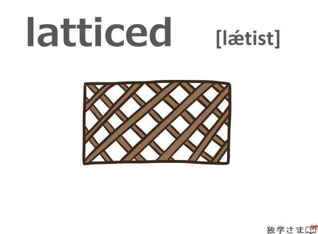英単語『latticed』イラスト